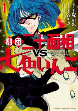 劇団二十面相VS七色いんこ(1)
