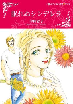 ハーレクインコミックス  10巻セット シンデレラ