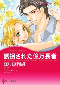 ハーレクインコミックス  10巻セット 億万長者との恋