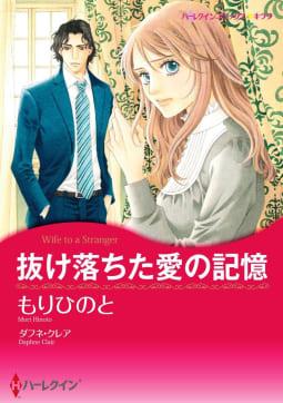 ハーレクインコミックス  10巻セット 記憶喪失LOVE