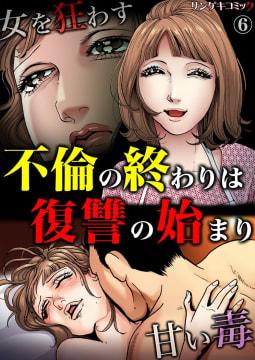 不倫の終わりは復讐の始まり~女を狂わす甘い毒(6)