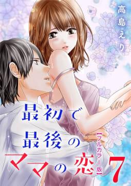 最初で最後のママの恋【フルカラー版】 7巻
