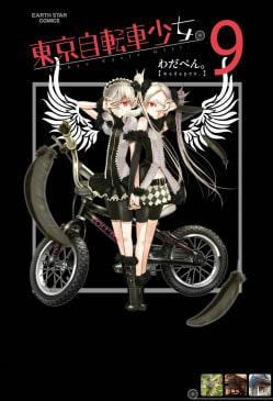東京自転車少女。(9)