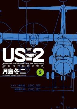 US-2 救難飛行艇開発物語(3)