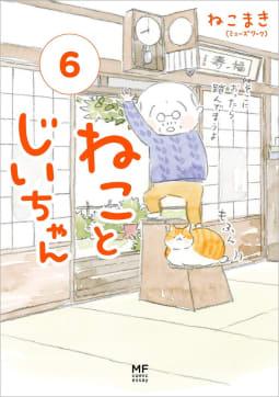 ねことじいちゃん6【電子特典付き】