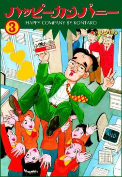 ハッピーカンパニー(3)