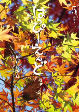 はっぴーえんど(5)