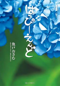 はっぴーえんど(4)