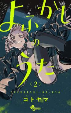 よふかしのうた(2)