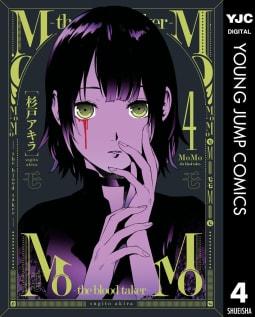 MoMo -the blood taker-(4)