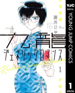 九龍ジェネリックロマンス(1)