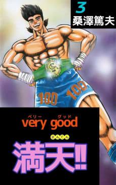 very good 満天!!(3)
