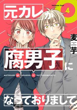 【デジタル版限定特典付き】元カレが腐男子になっておりまして。(4)