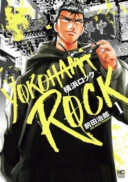 横浜ロック(1)