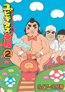 ユビキタス大和 セクシーDANSU☆GAI(2)