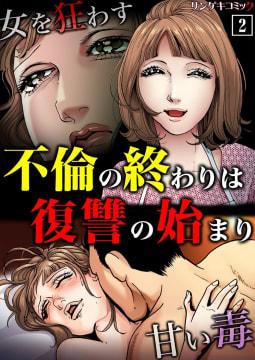 不倫の終わりは復讐の始まり~女を狂わす甘い毒【単行本】(2)