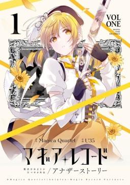 マギアレコード 魔法少女まどか☆マギカ外伝 アナザーストーリー(1)