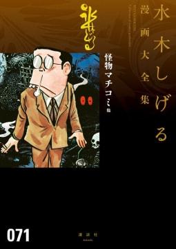 怪物マチコミ 他 【水木しげる漫画大全集】