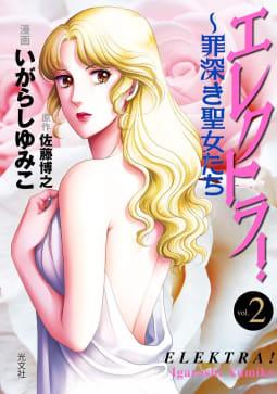 エレクトラ!~罪深き聖女たち vol.2