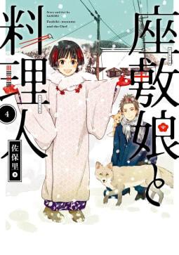 【デジタル版限定特典付き】座敷娘と料理人(4)