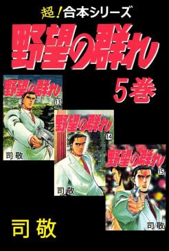 【超!合本シリーズ】 野望の群れ(5)