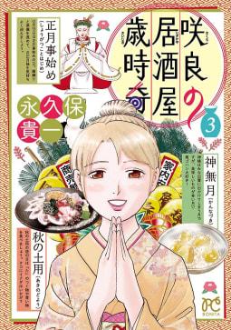 咲良の居酒屋歳時奇(3)
