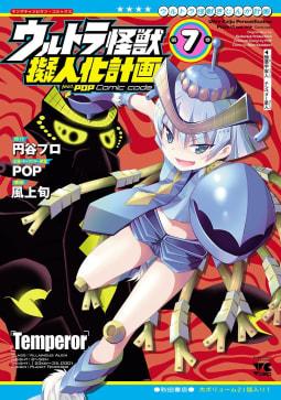 ウルトラ怪獣擬人化計画 feat.POP Comic code(7)