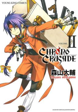 クロノクルセイド(新装版)(2)