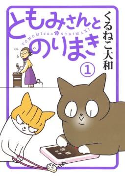 ともみさんとのりまき(1) 【電子限定おまけ付き】