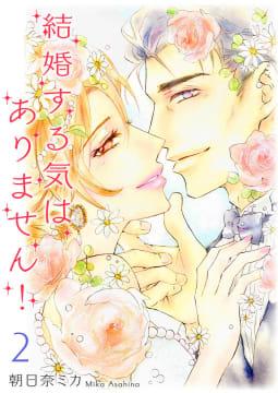 結婚する気はありません!【特装版】(2)