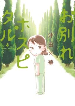 お別れホスピタル(4)