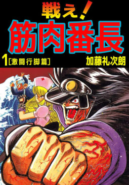 戦え!筋肉番長(1)