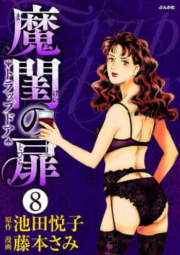 魔閨の扉 トラップドア(分冊版) 【第8話】