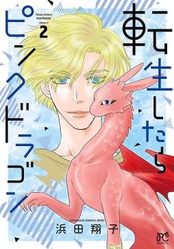 転生したらピンクドラゴン(2)