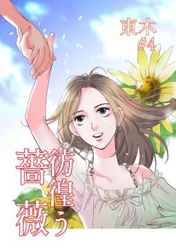 彷徨う薔薇 第4話