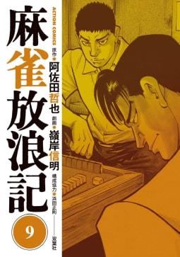 麻雀放浪記(9)