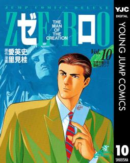 ゼロ THE MAN OF THE CREATION(10)