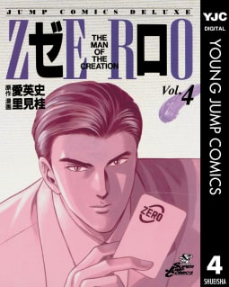 ゼロ THE MAN OF THE CREATION(4)