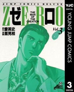 ゼロ THE MAN OF THE CREATION(3)