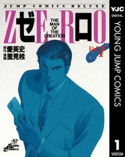 ゼロ THE MAN OF THE CREATION(1)