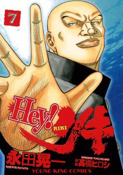 Hey!リキ(7)