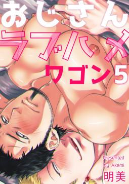 おじさんラブハメワゴン【短編】5