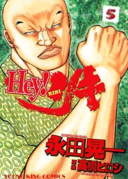 Hey!リキ(5)