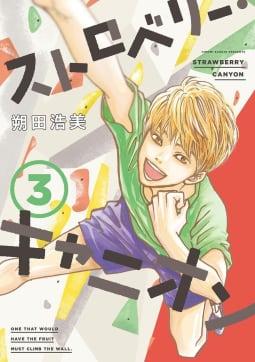 ストロベリー・キャニオン(3)【電子限定特典付】