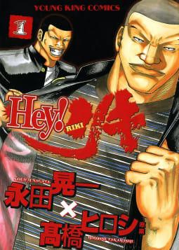 Hey!リキ(1)