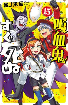 吸血鬼すぐ死ぬ(15)