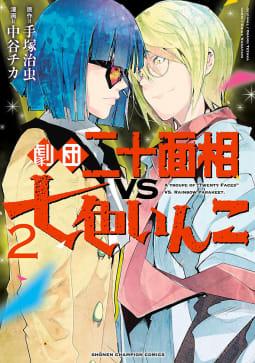 劇団二十面相VS七色いんこ(2)