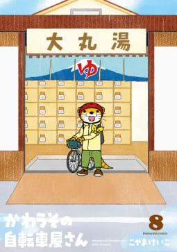 かわうその自転車屋さん(8)