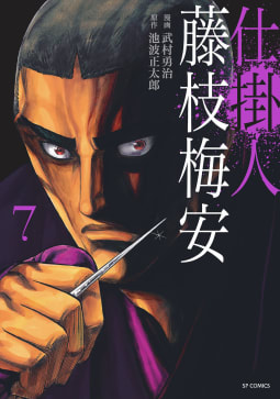 仕掛人 藤枝梅安(7)
