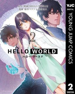 HELLO WORLD(2)